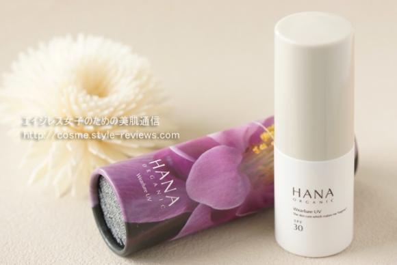 HANAオーガニックウェアルーUVはBBクリームとして使うのが正解
