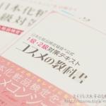 日本化粧品検定1級受験!公式対策テキスト「コスメの教科書」
