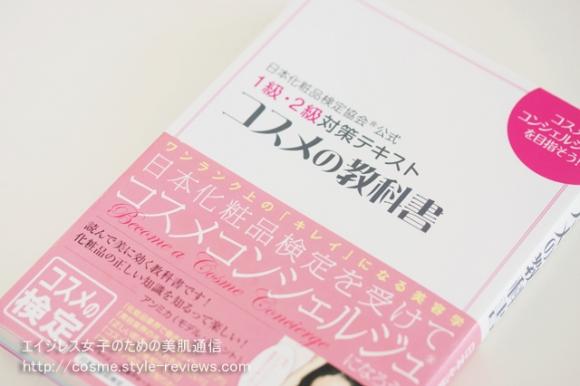 日本化粧品検定公式対策テキスト「コスメの教科書」