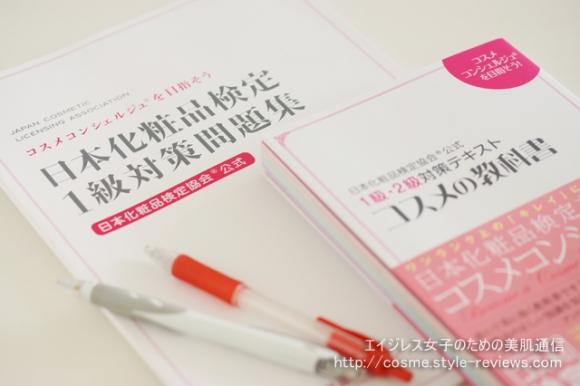 コスメ検定1級の受験勉強用の教科書と問題集