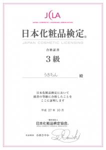 コスメ検定3級の合格証書