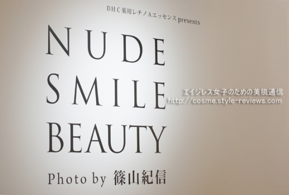 DHC×篠山紀信コラボでヌードな笑顔の写真展NUDE SMILE BEAUTY