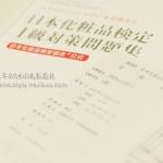 日本化粧品検定1級の試験を受験!対策問題集や勉強法など