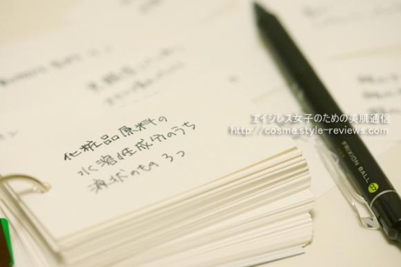 コスメ検定1級受験の勉強法/用語暗記用の単語カード