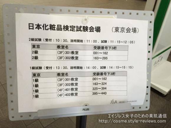 コスメ検定1級受験の試験会場(東京)