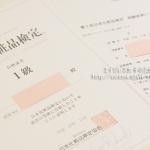 日本化粧品検定(コスメ検定)1級に合格しました!