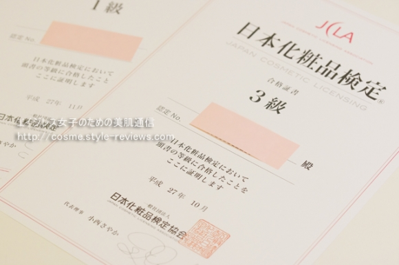 日本化粧品検定3級合格認定証