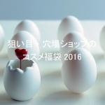 美容コスメ福袋2016狙い目穴場ショップ情報まとめ