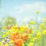 ナチュラル&オーガニック系コスメ福袋2016オススメまとめ