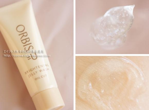 オルビスユートライアルセット 洗顔料の使用感
