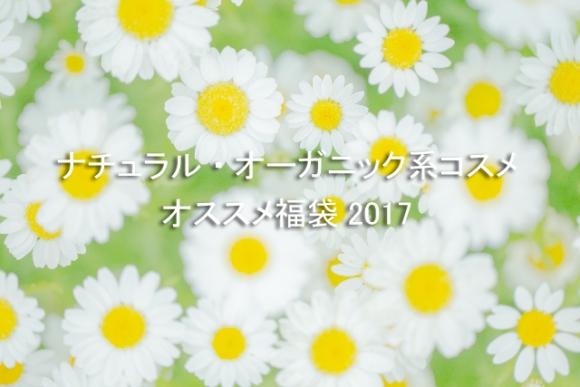 ナチュラル&オーガニック系コスメ福袋2017オススメまとめ