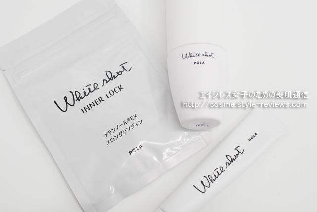 ポーラの美白ホワイトショットシリーズ