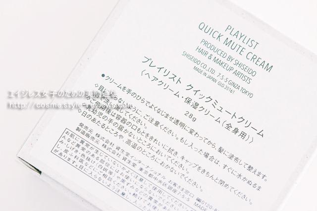 資生堂PLAYLISTクイックミュートクリーム