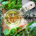 ナチュラル&オーガニック系コスメ福袋2018オススメまとめ