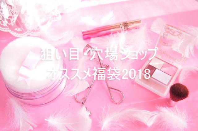 美容コスメ福袋2018狙い目穴場ショップ情報まとめ