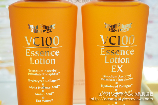 VC100エッセンスローションEX旧商品との違いを比較