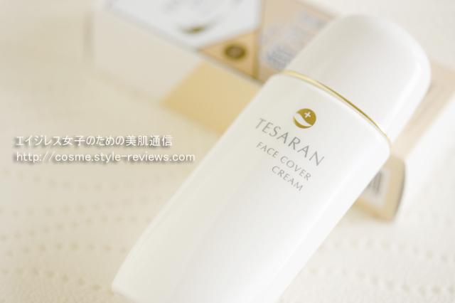 顔用制汗剤テサランフェイス