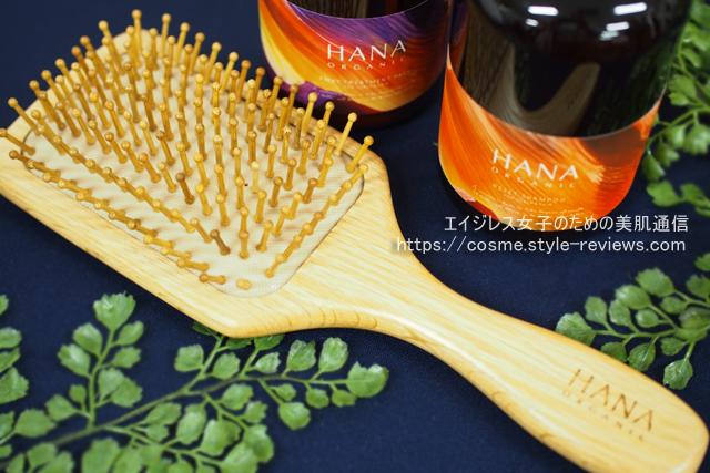 HANAオーガニックのヘアケア オリジナルパドルブラシ付き限定セット