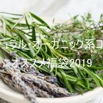ナチュラル&オーガニック系コスメ福袋2019オススメまとめ