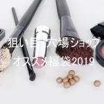 美容コスメ福袋2019狙い目穴場ショップ情報まとめ