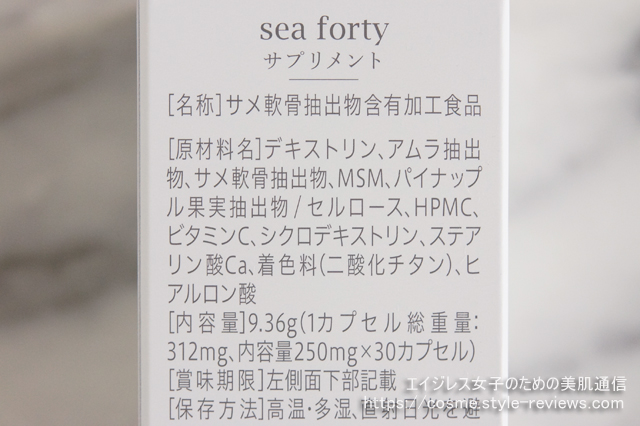 sea fortyサプリメントの原材料名
