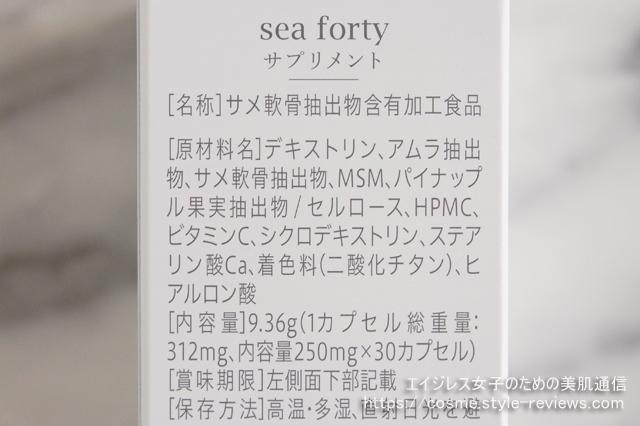 sea fortyサプリメントの原材料名