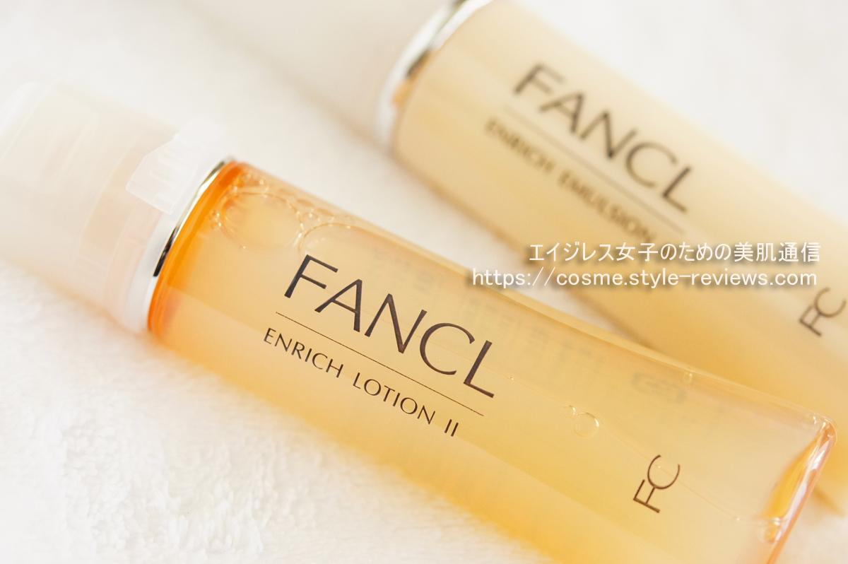 FANCLの新エンリッチはコラーゲンの質にこだわったエイジングケア