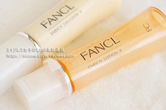 ファンケルのエンリッチ化粧液と乳液