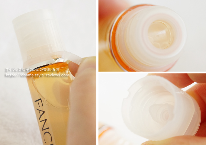 ファンケルのエンリッチ化粧液の開け方