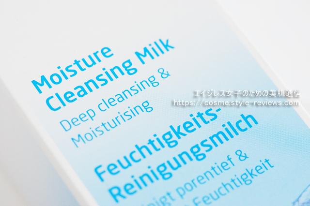 ヴェレダのモイスチャークレンジングミルクは日本人向けに開発されたクレンジング