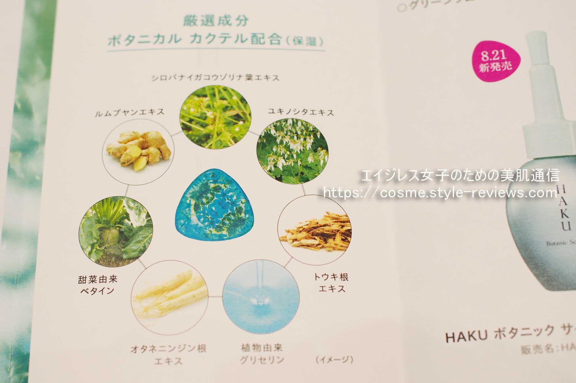 HAKUボタニックサイエンスに配合されている植物エキス