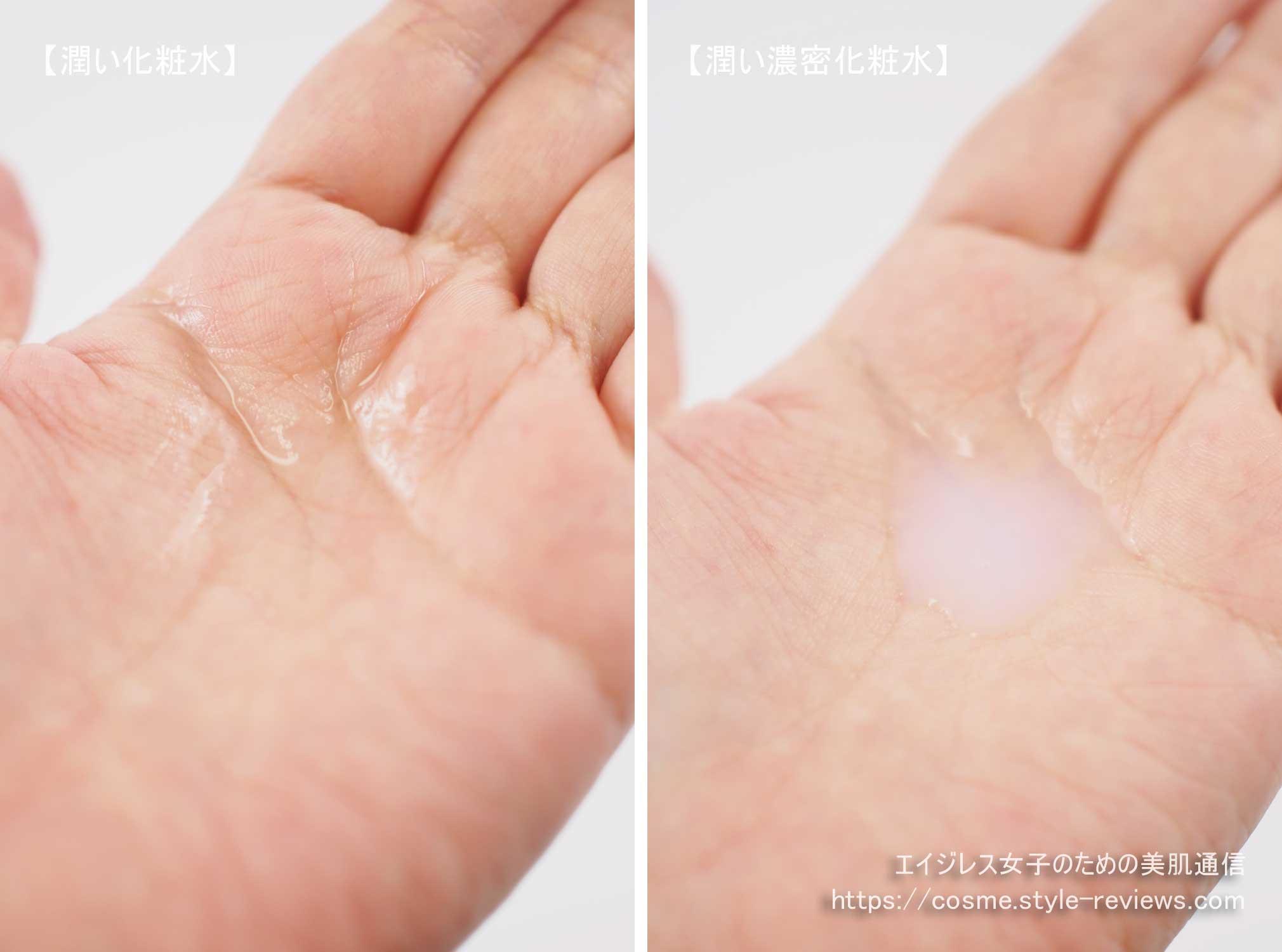 ももぷり潤い化粧水と潤い濃密化粧水の違い