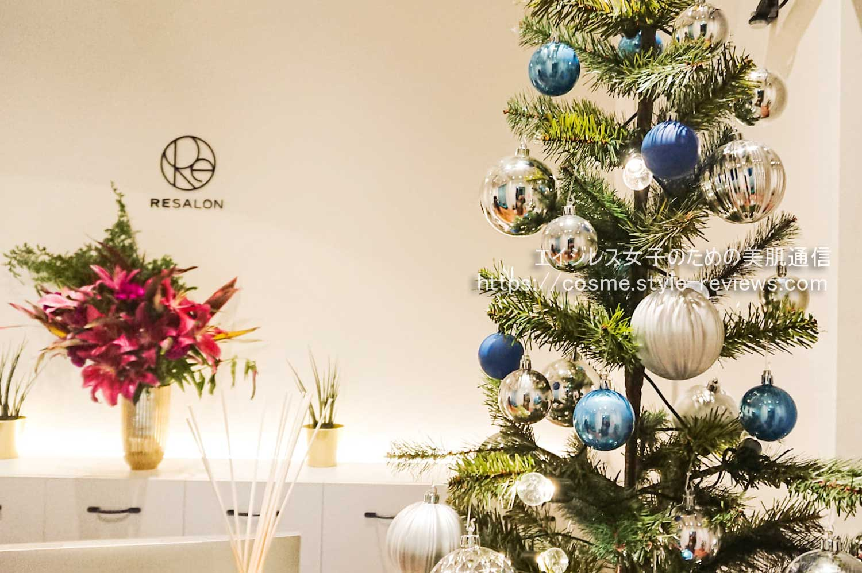 RESALONアールイーサロンのクリスマスコフレ2019!ホームケアやサロン施術がお得に♪