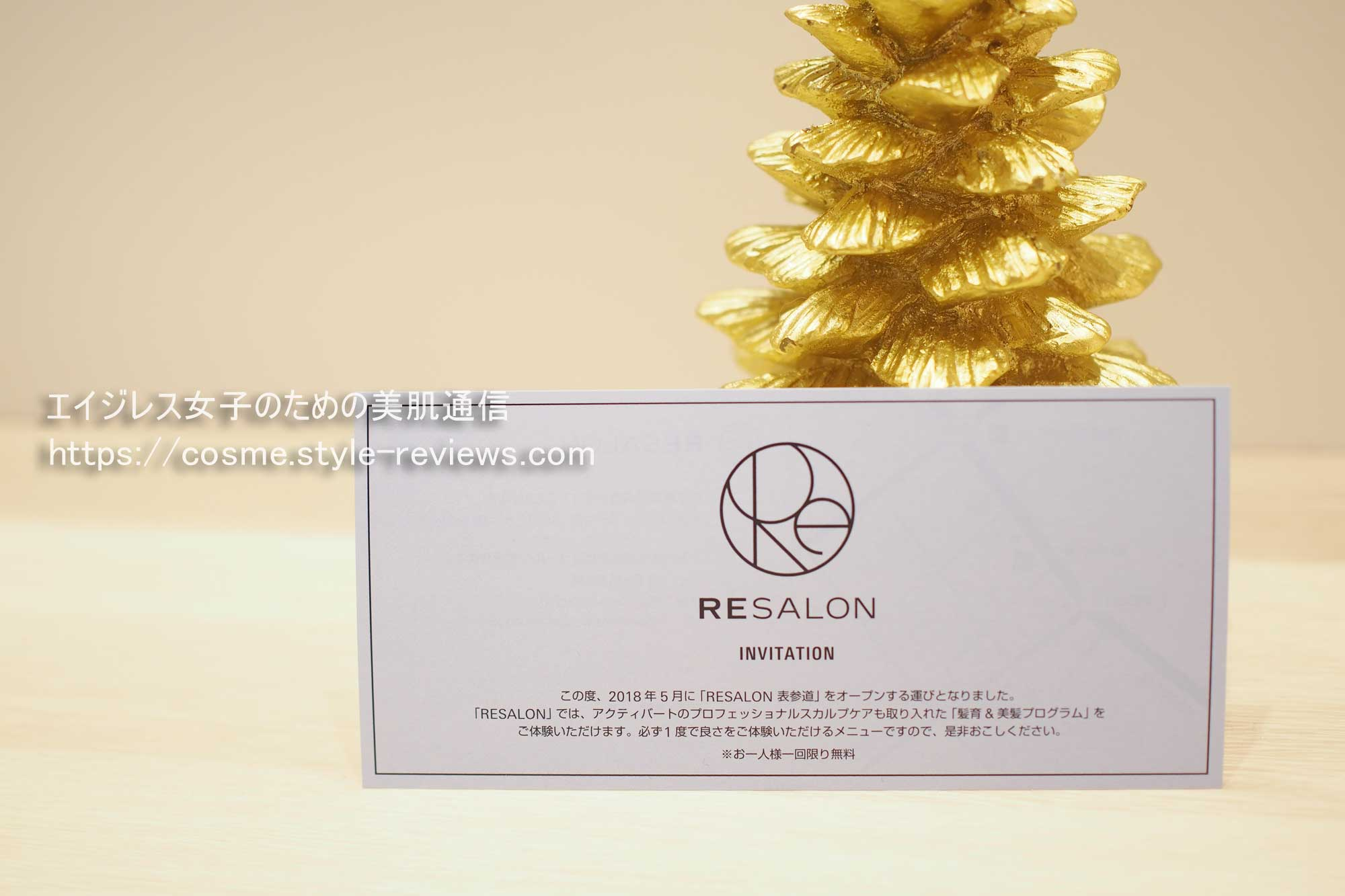 RESALONの美髪トリートメントチケット