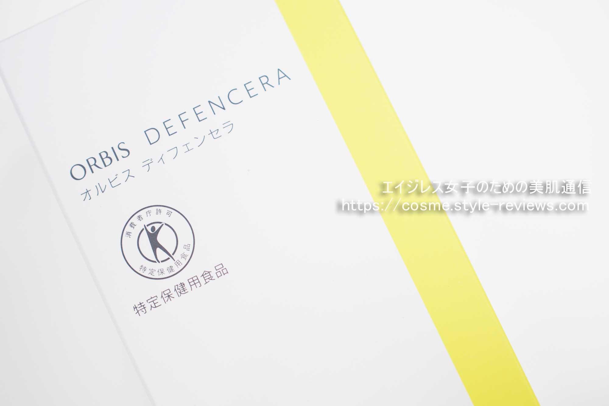 日本初の肌トクホ オルビスディフェンセラ