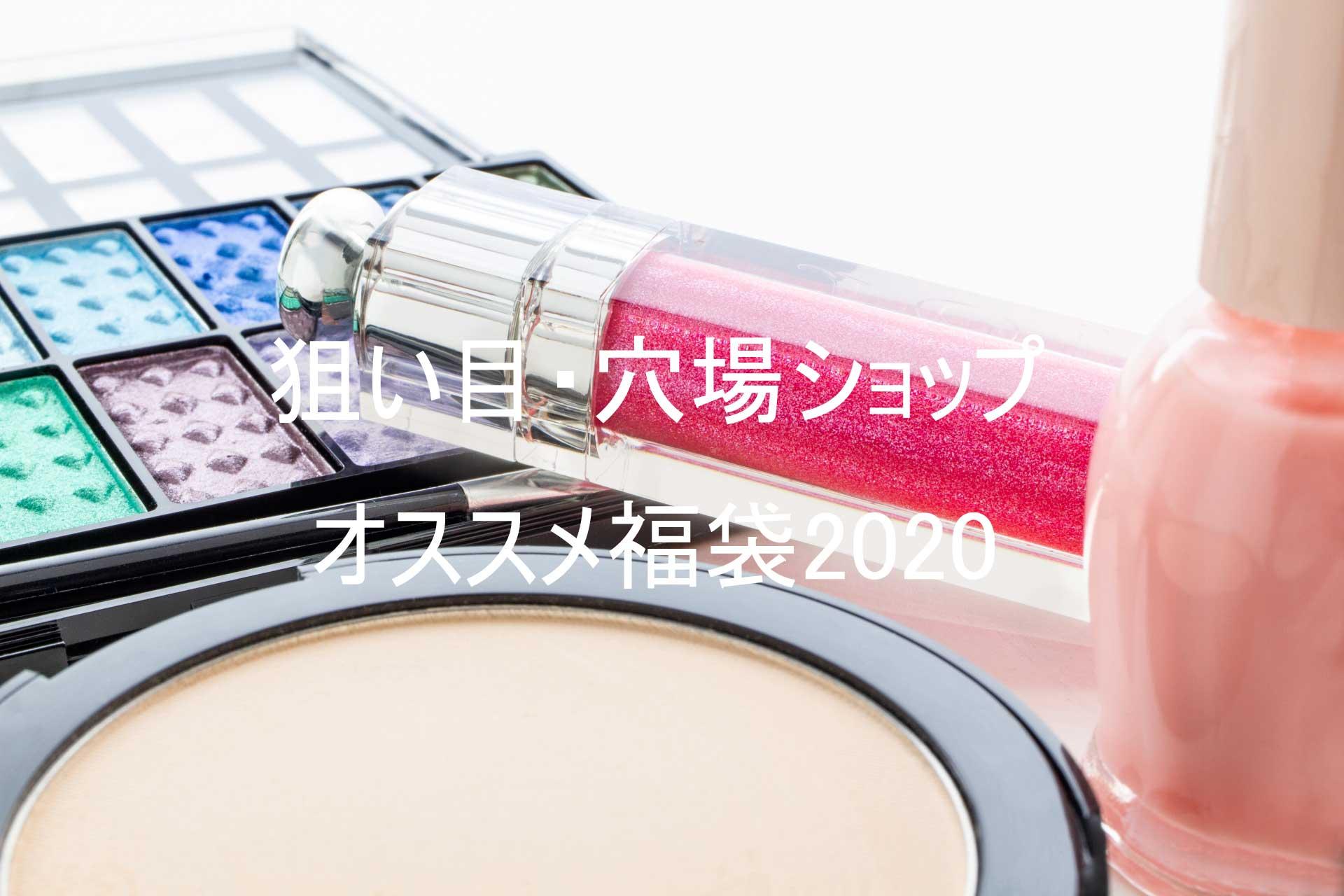 美容コスメ福袋2020狙い目穴場ショップ情報まとめ