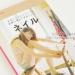 ネイル記録専用!LOFTオリジナルのワナドゥ手帳『ネイル』
